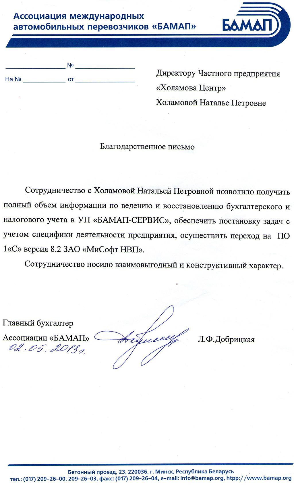 Центр бухгалтерского сопровождения минск отзывы документы для регистрации ооо 2019 год